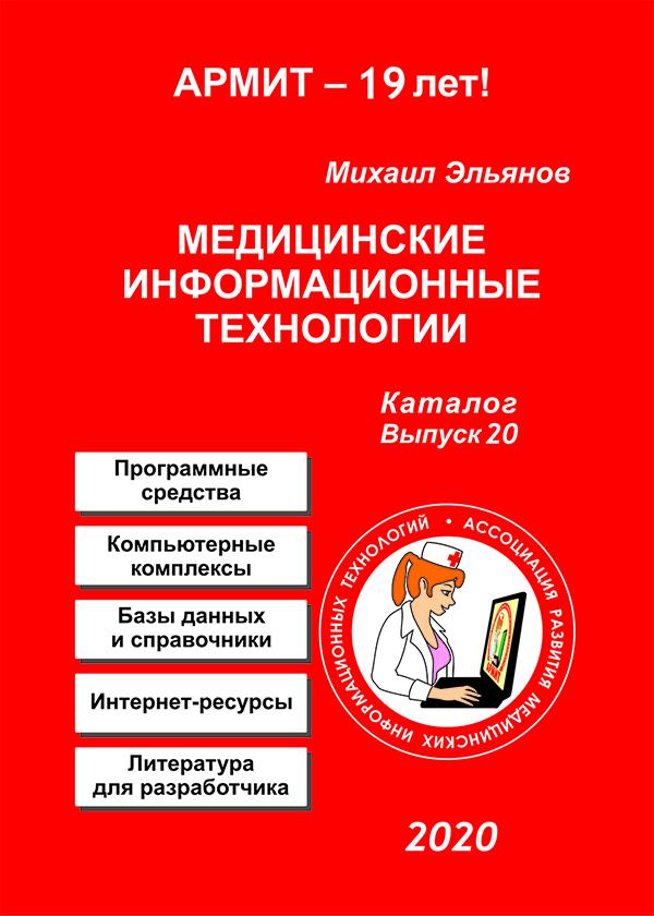 BOOK_2020oblozh600x840